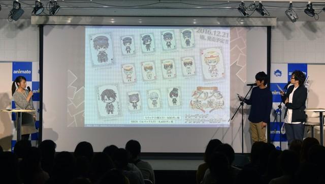 イケメン革命/キーホルダー