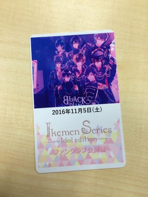 AGF016/イケメンシリーズ/ファンクラブ会員証