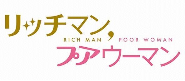 恋愛DVDランキング  リッチマン、プアウーマン