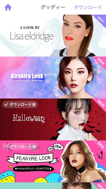 人気カメラアプリ「MakeupPlus」