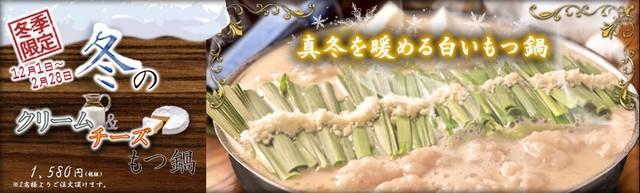 博多もつ鍋と炭火ホルモン焼き 黄金屋