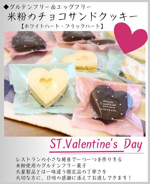 バレンタインに会社で配るおすすめ 米粉のチョコサンドクッキー