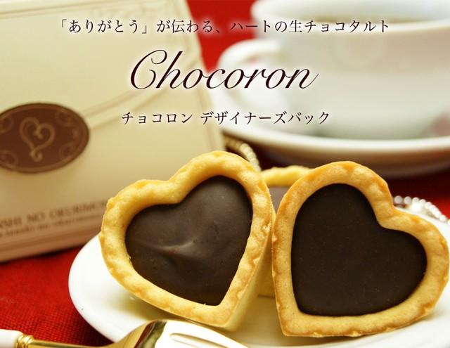 バレンタインにおすすめ 「天使のおくりもの」 チョコロン
