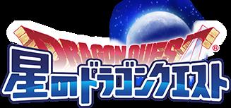人気RPGアプリ 星のドラゴンクエスト