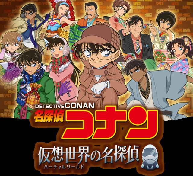 面白いゲームアプリランキング 名探偵コナン 仮想世界(バーチャルワールド)の名探偵