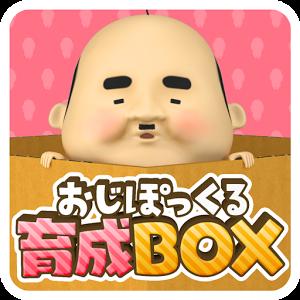 スマホゲーム おじぽっくる育成BOX