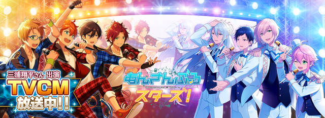 ゲームおすすめアプリ/梶裕貴さん/あんさんぶるスターズ!