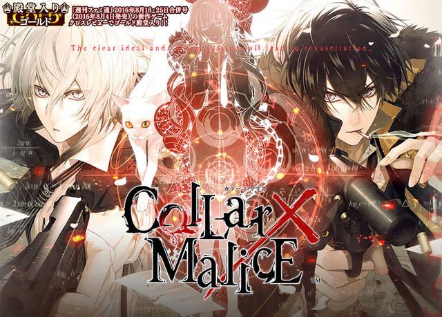 恋愛ゲーム/ボイス付き/斉藤壮馬さん/Collar×Malice(カラー×マリス)