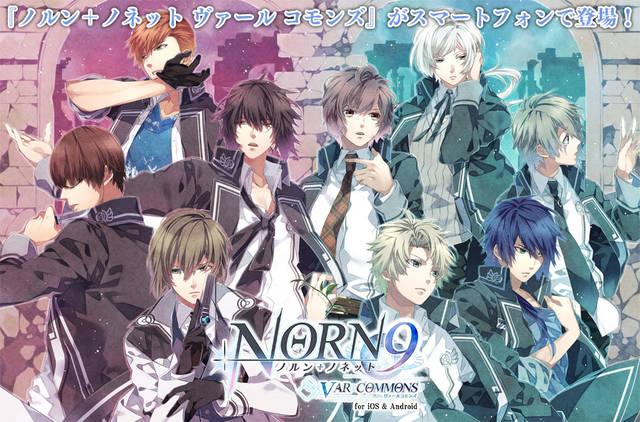 恋愛ゲームおすすめ/斎賀みつきさん/NORN9 ノルン+ノネット