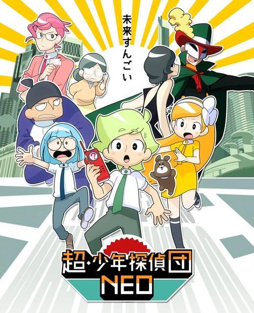 アニメおすすめ2017/超・少年探偵団NEO