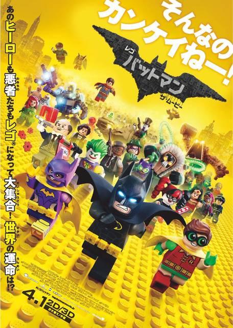 GW/子供映画/2017/レゴバットマン ザ・ムービー