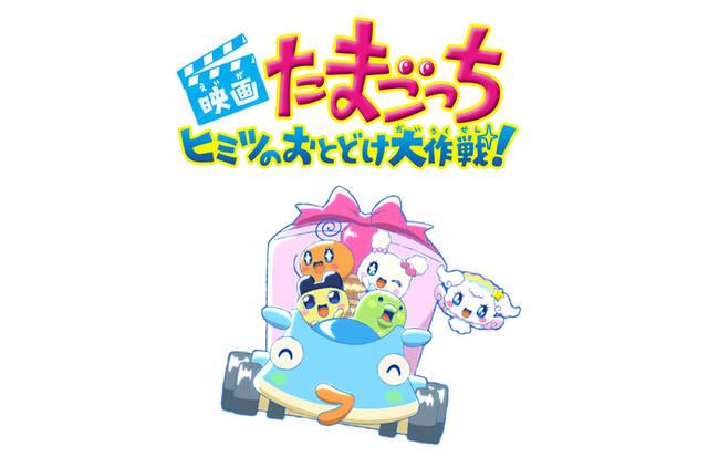 GW/子供映画/2017/映画たまごっち ヒミツのおとどけ大作戦!