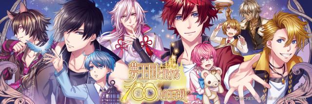 恋愛ゲームアプリ/無料/夢王国と眠れる100人の王子様