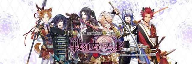 恋愛ゲームアプリ/無料/戦刻のナイトブラッド