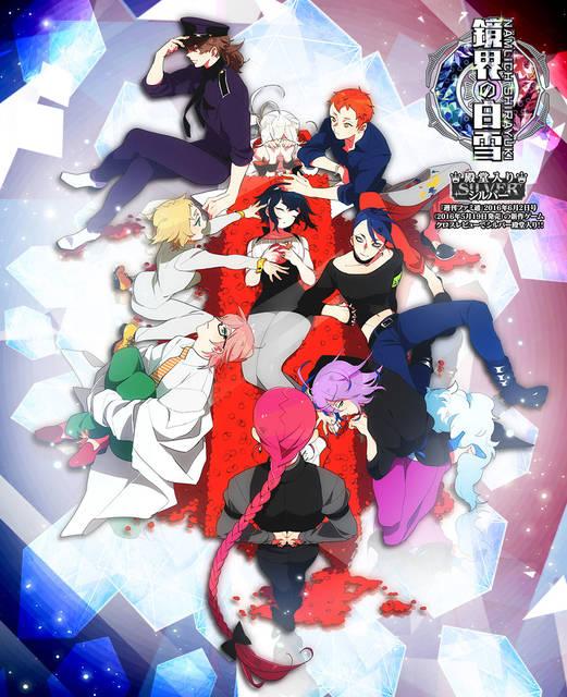 女性向け恋愛ゲーム/PS Vita/機種別/鏡界の白雪