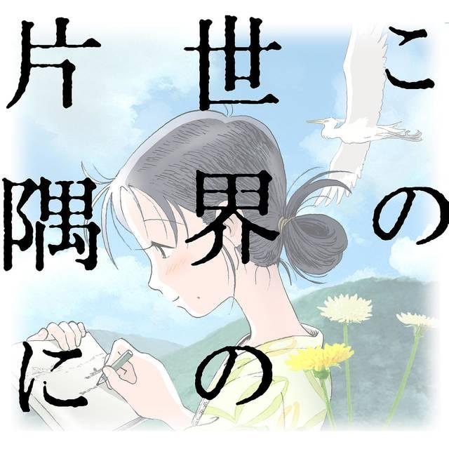 感動するアニメ映画 この世界の片隅に