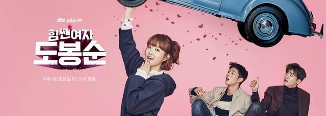 おすすめ 韓国ドラマ 2017年 力の強い女ト・ボンスン
