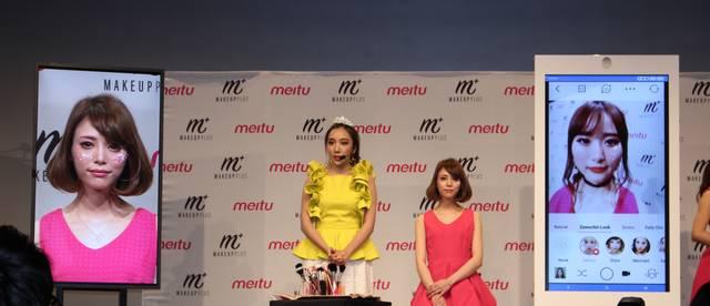 MakeupPlus ざわちん デモンストレーション