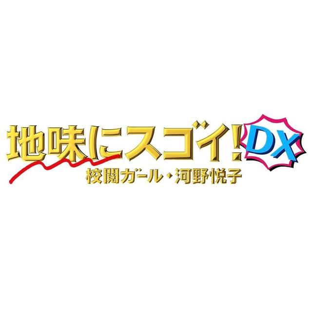 9月20日に「地味にスゴイ!DX(デラックス)」として河野悦子が帰ってくる!