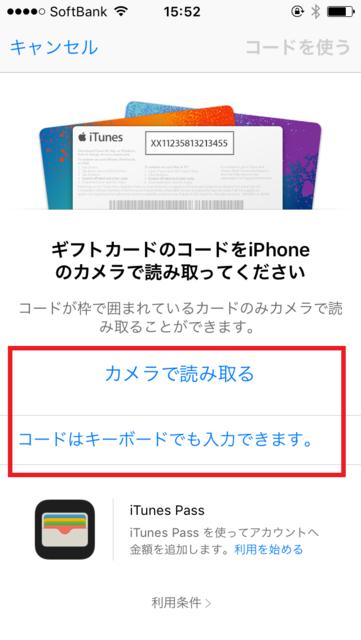 App Store & iTunes ギフトカード使い方 カメラで読み取る