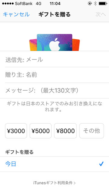 App Store & iTunes ギフトカード 御見舞 宛先