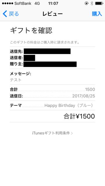 iTunesカード 御見舞 レビュー
