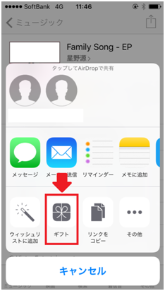 App Store & iTunes ギフトカード 御見舞 ギフト