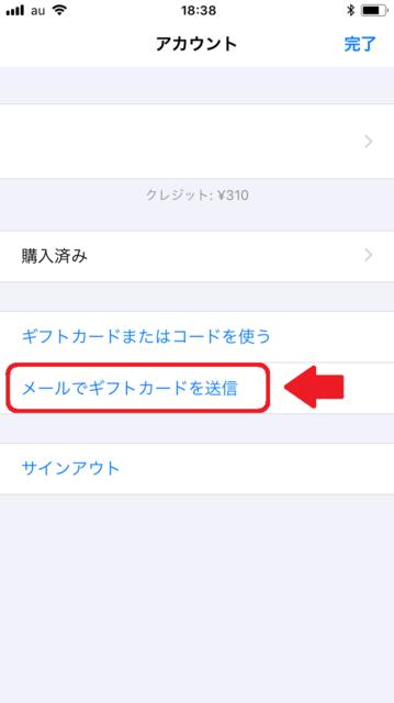 iTunesギフトの使い方 アカウント
