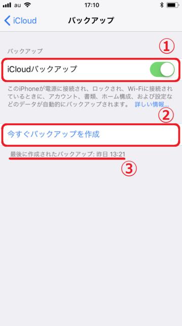 iPhone バックアップ iCloud