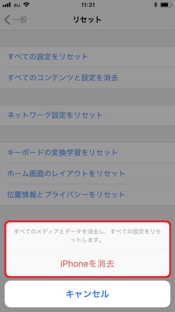 iPhoneを初期化する方法  iPhone消去