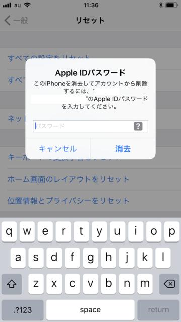 iPhoneを初期化する方法 AppleID パスコード