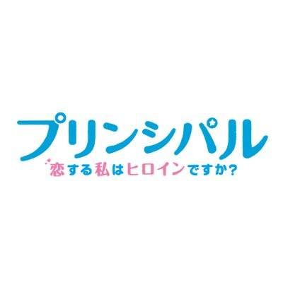 少女漫画 映画化 プリンシパル~恋する私はヒロインですか?