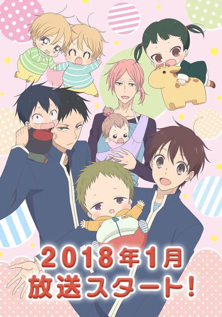 アニメおすすめ2018|学園ベビーシッターズ