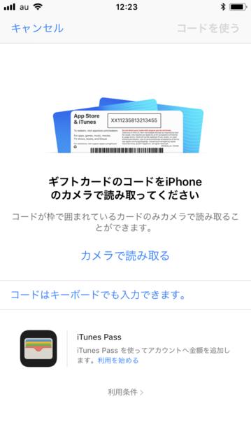 App Store & iTunes ギフトカードをiPhoneにチャージする方法