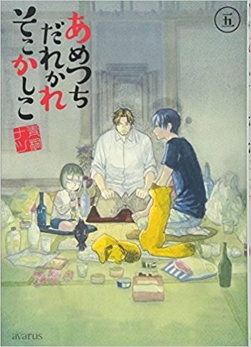 コミックス新刊 あめつちだれかれそこかしこ