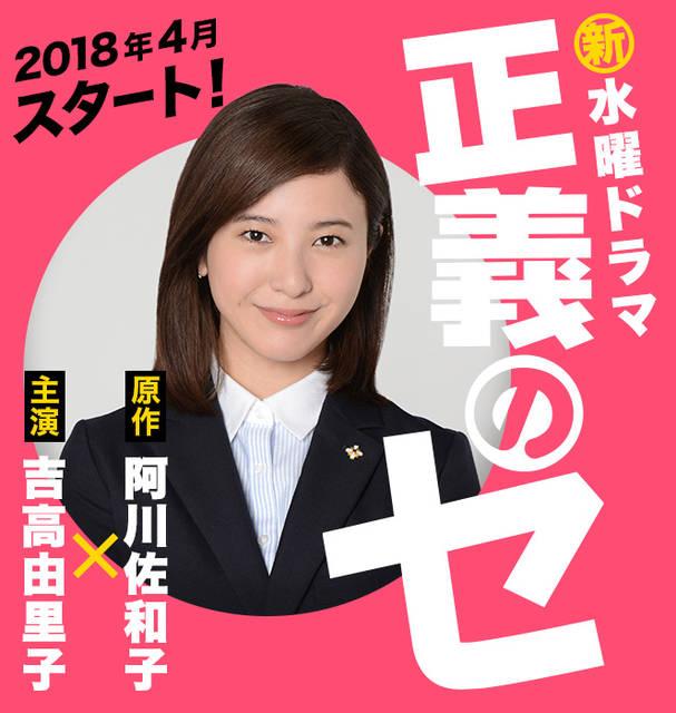 春ドラマ2018 正義のセ
