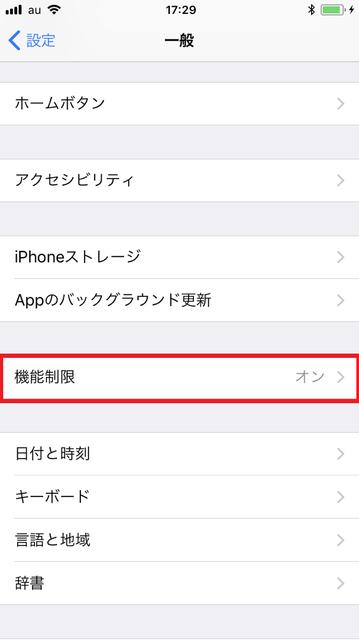 iPhoneの機能制限でApp内課金を制限する