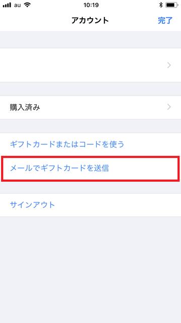 何か贈りたいときは、iTunesカードを直接贈ろう