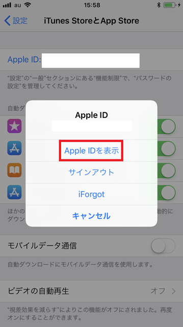 App Store & iTunesギフトカードの購入履歴の確認方法