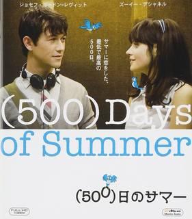 (500)日のサマー [Blu-ray] (35745)