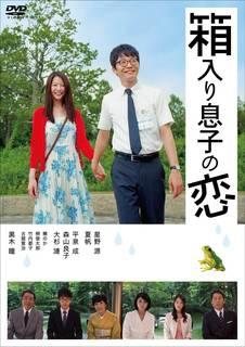箱入り息子の恋 DVDファーストラブ・エディション (35855)