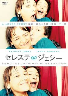 セレステ&ジェシー [DVD] (35857)