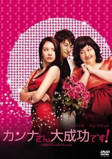 カンナさん大成功です! 特別版(2枚組) [DVD] (35859)