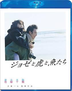 ジョゼと虎と魚たち Blu-ray スペシャル・エディション (35880)