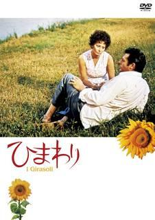 ひまわり HDニューマスター版 [DVD] (35882)