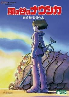 風の谷のナウシカ [DVD] (35888)