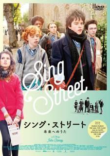 シング・ストリート 未来へのうた [DVD] (35895)