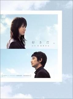 好きだ、 [DVD] (35910)