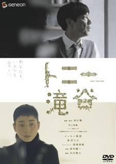 トニー滝谷 プレミアム・エディション [DVD] (35916)