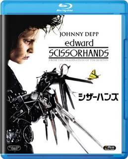 シザーハンズ [Blu-ray] (35947)